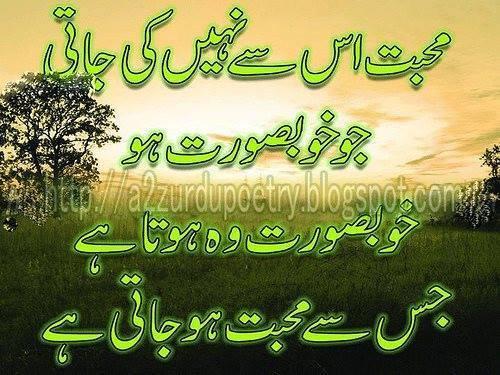 Sabr Quotes Wallpaper Sad Urdu Shayari Wallpapers Urdu Sad Poetry Designing Sad