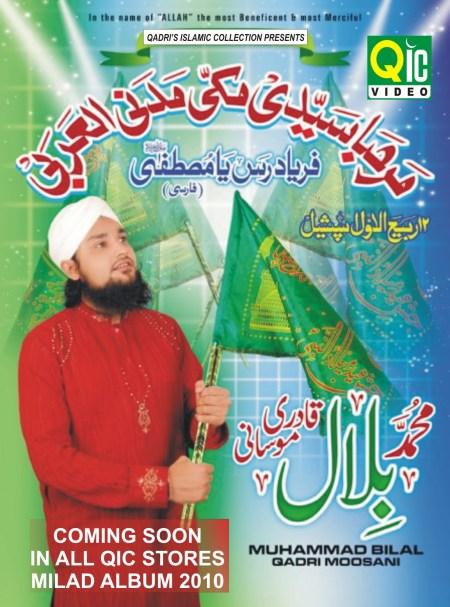 Ya Syedi Habibi Lyrics