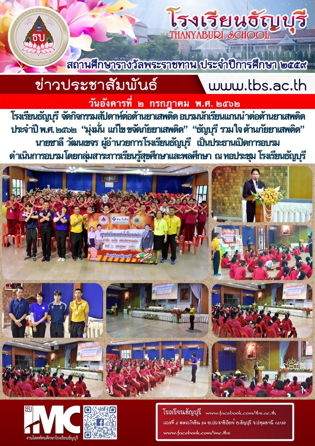 """โรงเรียนธัญบุรี จัดกิจกรรมสัปดาห์ต่อต้านยาเสพติด อบรมนักเรียนแกนนำต่อต้านยาเสพติด ประจำปี พ.ศ.2562 """"มุ่งมั่น แก้ไข ขจัดภัยยาเสพติด"""""""