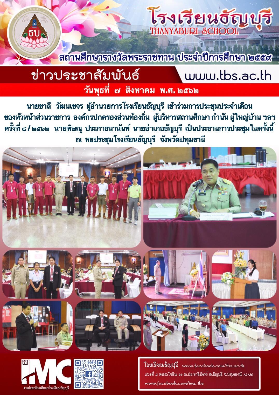 นายชาลี  วัฒนเขจร ผู้อำนวยการโรงเรียนธัญบุรี เข้าร่วมการประชุมประจำเดือนของหัวหน้าส่วนราชการ องค์กรปกครองส่วนท้องถิ่น ผู้บริหารสถานศึกษา กำนัน ผู้ใหญ่บ้าน ครั้งที่ 8/2562