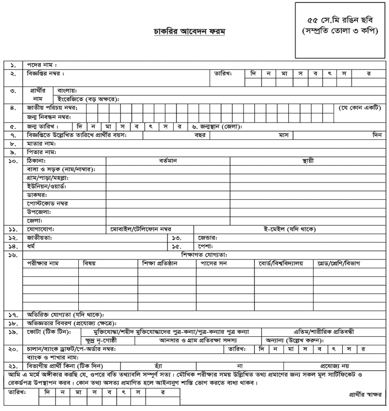 Dollar General Application Online Job Employment Form Bangladesh Results And Circulars Women Affairs Bangladesh