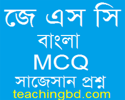 PEC, JSC, SSC, HSC All Subject CQ & MCQ Suggestion Question With Answer