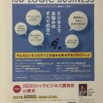 ISDロジックビジネス講演会