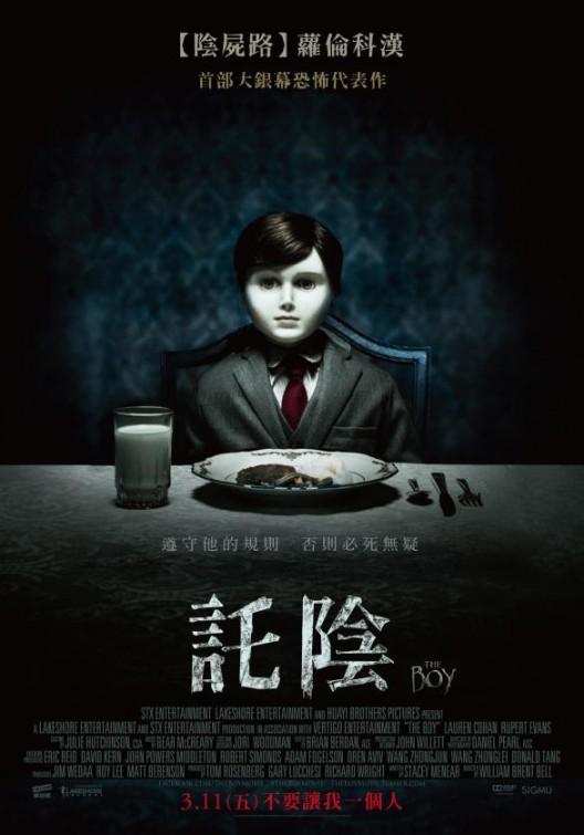the boy teaser trailer
