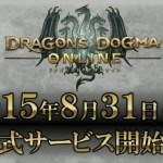 ドラゴンズドグマオンライン 正式サービス