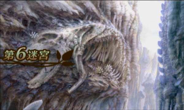 第6迷宮 世界樹と不思議のダンジョン