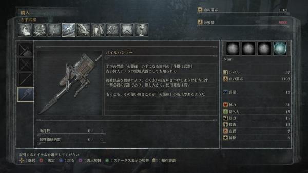 パイルハンマー 武器 Bloodborne ブラッドボーン