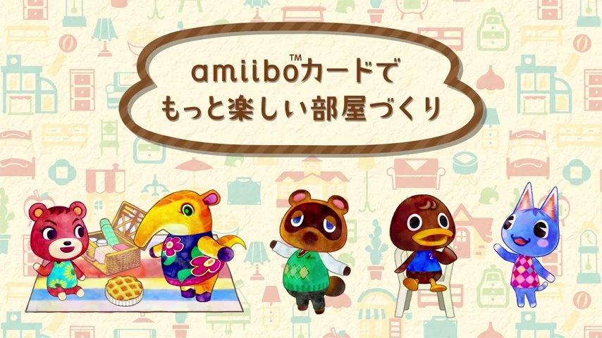 amiiboカード どうぶつの森ハッピーホームデザイナー