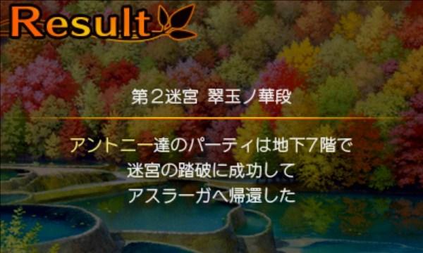第2迷宮クリア 世界樹と不思議のダンジョン