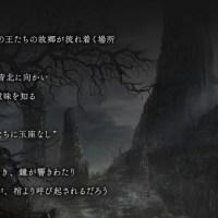 薪の王 ダークソウル3