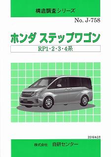 <売切れ・絶版>構造調査シリーズ/ホンダ ステップワゴン  RP1・2・3・4系 j-758