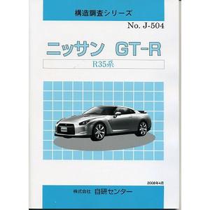 <絶版・売切れ>構造調査シリーズ/ニッサン GT-R R35系  j-504