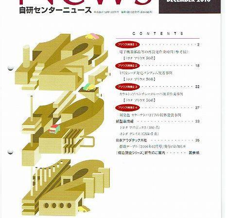 <新発売>「自研センターニュース」2016年12月 第495号