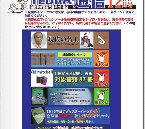 TEBRA通信12月号発行