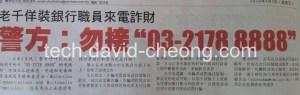 AM Bank credit card call fraud on Newspaper