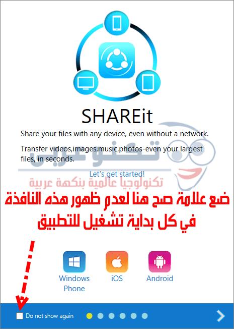 تبادل الملفات بين الهواتف والحاسوب بدون كابل وبسرعة كبيرة ( Shareit ) Download-SHAREit-07