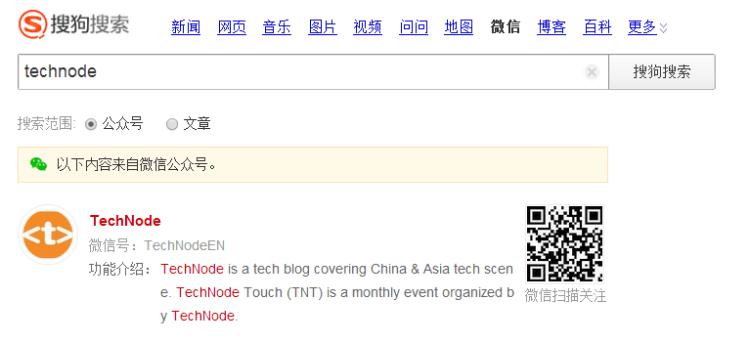 Sogou WeChat1