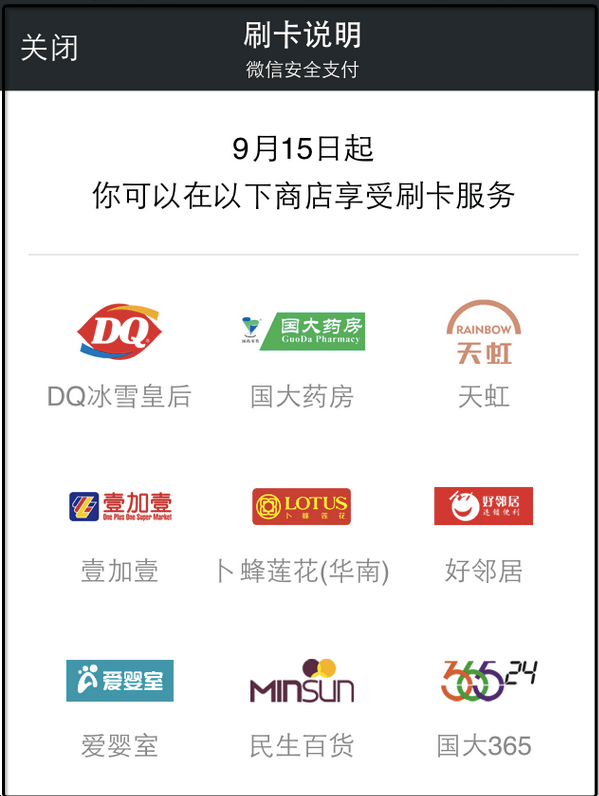 """Nine Chain Stores Have Supported the WeChat """"Card Swiping"""""""