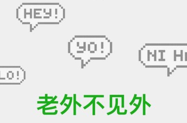 WeChat foreign users languages