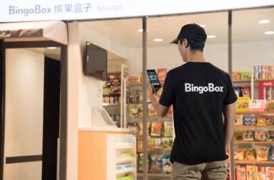 Bingbox-entrance