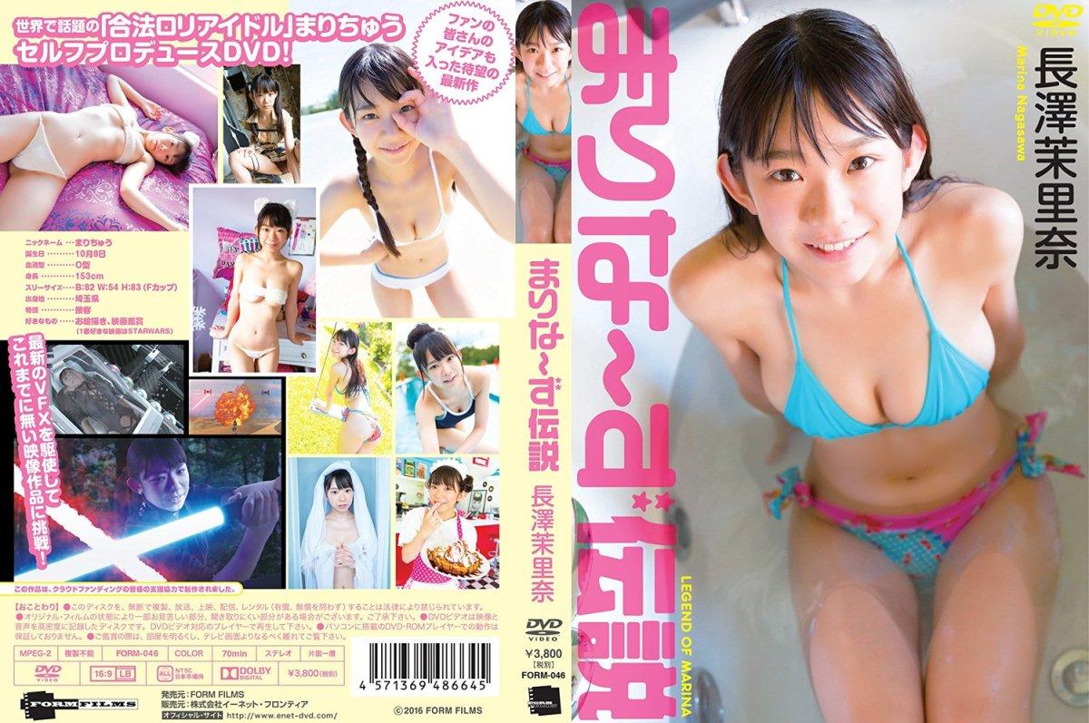 Nagasawa Marina - Marina's Densetsu (Idol DVD)