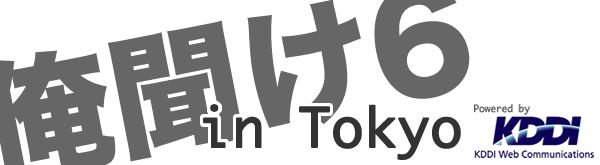 【10月5日(土) 東京開催】ウェブまわりでいま気になっていることを発表する会『俺聞け6』を開催します