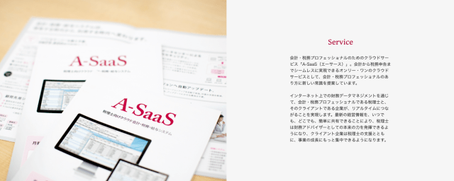 A SaaS リクルーティングサイト