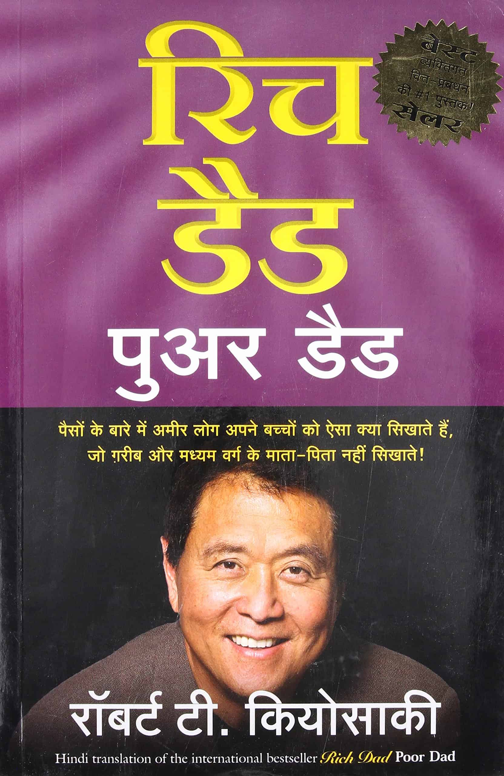Robert Kiyosaki Audiolibros Gratis Mp3 Rich Dad Poor Dad In Hindi Free Pdf Download Satish Kushwaha