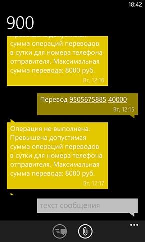 было Максимальная сумма перевода через мобильный банк Некогда