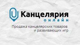 канцелярия онлайн