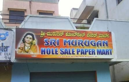 English language, Funny, Spelling, Blunder, Mindblowing, Toilet, Shit, Road, Family, Chicken, Mom, Gents, Ladies, Hair, Cutting, Salon, Snakes, Lemon, Mango, Cyber Cafe, Parking, Ladies, Beauty Parlour, Porn, Accident, Veg, Sandwich, Rape, South Indian, Big Bazaar, Employees, Clinic, Ice Cream, Phonny