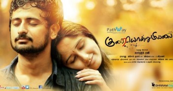 Kurai Ondrum Illai Friday Oct 9 2014 Ten film releases at Tamil Box Office