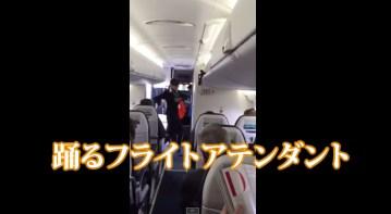 Funky Flight Attendant   YouTube
