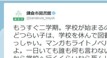 鎌倉市図書館さんはTwitterを使っています   もうすぐ二学期。学校が始まるのが死ぬほどつらい子は、学校を休んで図書館へいらっしゃい。マンガもライトノベルもあるよ。一日いても誰も何も言わないよ。9月から学校へ行くくらいなら死んじゃおうと思ったら、逃げ場所に図書館も思い出してね。