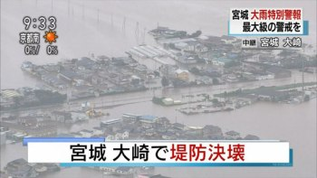 【速報】宮城県 渋井川の堤防が決壊。住宅地が浸水し救助要請相次ぐ