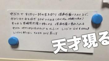 【完全にイングリッシュ!】冷蔵庫に貼ってあったメモ書きを英語風に読んでみたら・・・