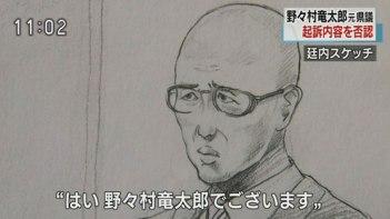 号泣元県議員・野々村被告-スキンヘッドで初公判-Twitterで注目!