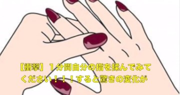 【衝撃】1分間自分の指を揉んでみて!驚きの変化がきっとあるよ!   YouTube