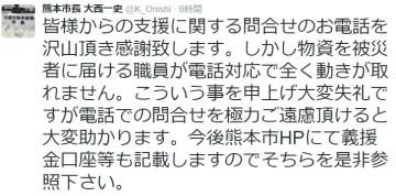 熊本市長 大西一史  K_Onishi さん   Twitter