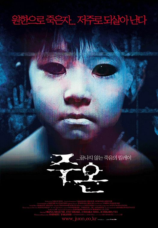 Ju-on: The Grudge - My first foray into Japanese horror (1/2)