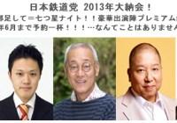 2013年12月22 日本鉄道党 2013年大納会出演