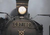 列車番号RM371 「磐越西線C57」