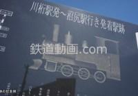 列車番号RM9367b 「日本硫黄沼尻鉄道廃線跡 残る」