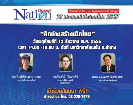 คิดต่างสร้างเด็กไทย ทาง Nation Channel