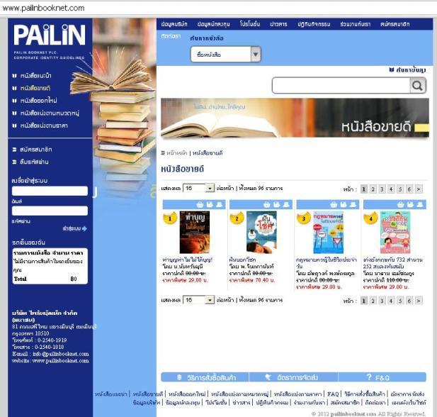 pailinbooknet.com