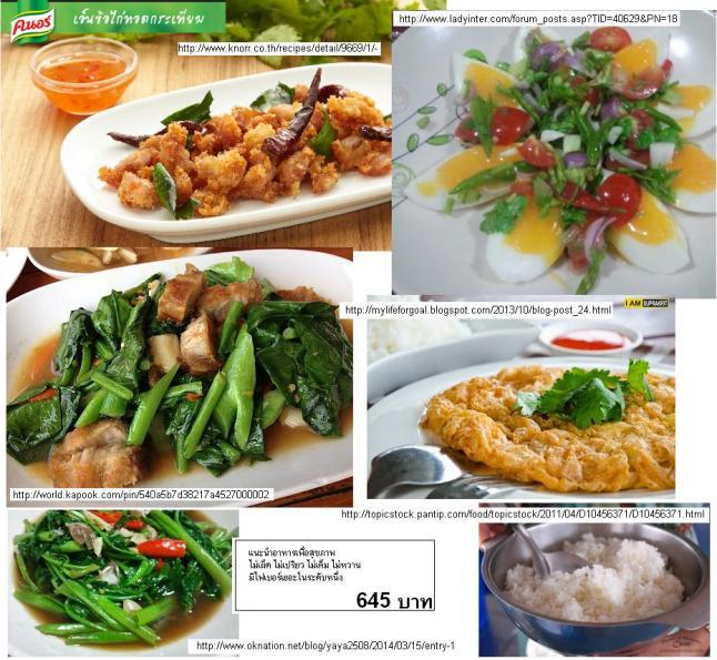 อาหาร 6 รายการที่แนะนำ