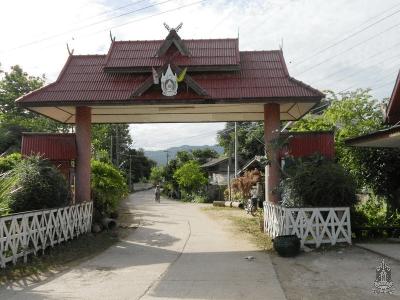 ทางเข้าหมู่บ้าน