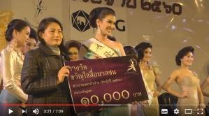 ประกวดนางสาวลำปาง (Miss Lampang 2017) ประจำปี 2560