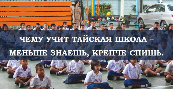 тайская школа