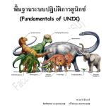 แจกฟรี ebook ภาษาไทย UNIX, Phtyon และ Network  ผศ. สุชาติ คุ้มมะณี